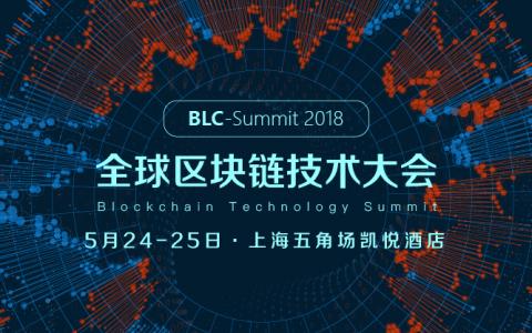 2018全球区块链技术大会将于5月24-25日在沪召开