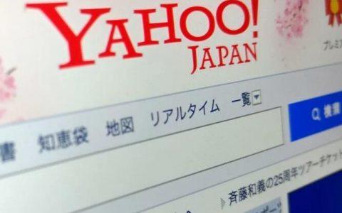 雅虎日本将于2018年推出加密货币交易所BitARG