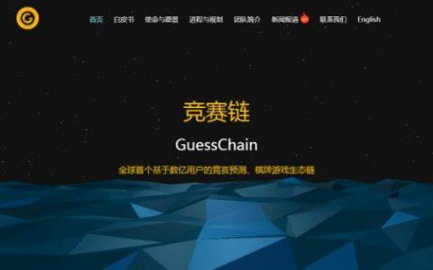 领先的竞赛预测&棋牌游戏生态链竞赛链官网正式上线