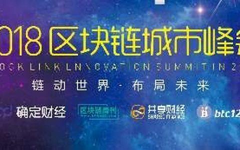 链动世界·布局未来——2018区块链城市峰会武汉站