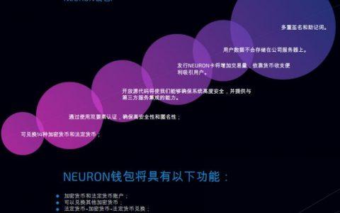 Neuron(NER)国际性的区块链分散式支付系统