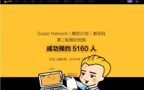 锐角云Super Network激活码再现火爆抢购,应用即将上线