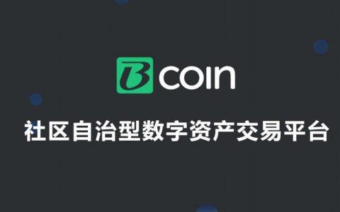 BCoin基于PBFT共识机制的数字资产交易平台