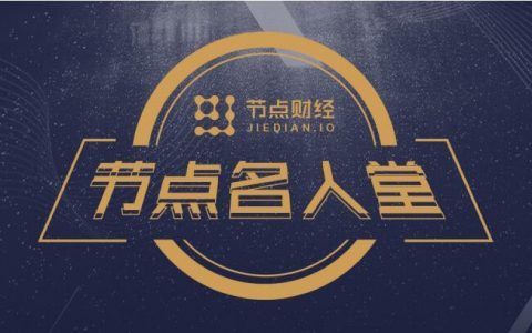 节点财经对话刘佳勇:如何用心理学玩转跨界投资