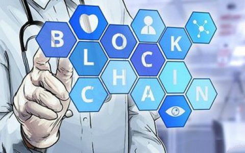 以区块构建共识医药区块链即将到来