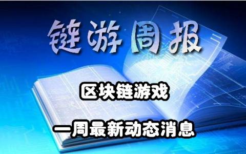 链游周报:NEO游戏大赛落幕、逆水寒内嵌区块链技术