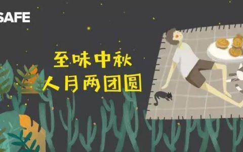 【福利】至味中秋,人月两团圆