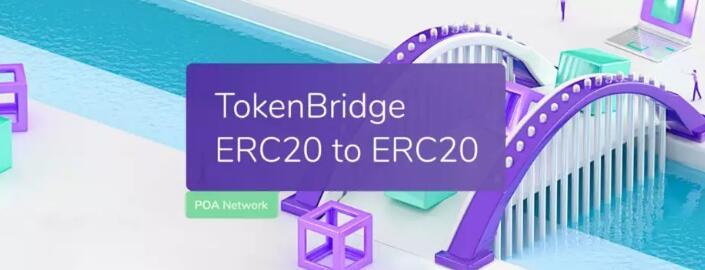 POA网络将ERC20引入ERC20 TokenBridge
