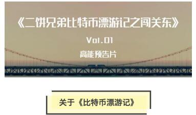 比特币闯关东03 | 探店中国首家区块链餐厅,开启高校撩妹之旅