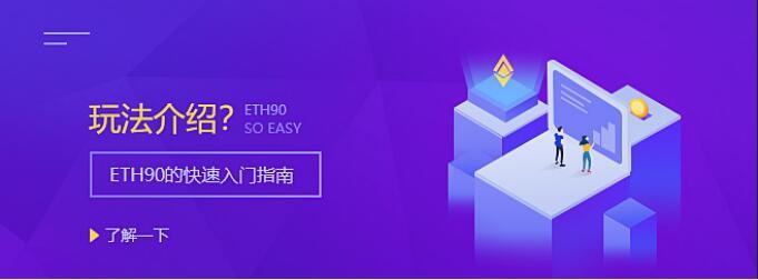 区块链夺宝游戏《ETH90》即将上线公测 参与赢取100个以太坊