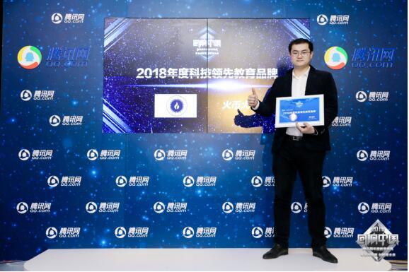 火币大学获腾讯2018科技领先教育品牌奖
