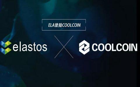 关于亦来云ELA上线CoolCoin的公告