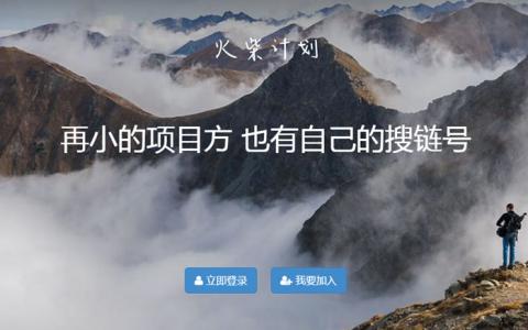 搜链号——帮助服务方快速实现全新的管理模式,与行业同行!