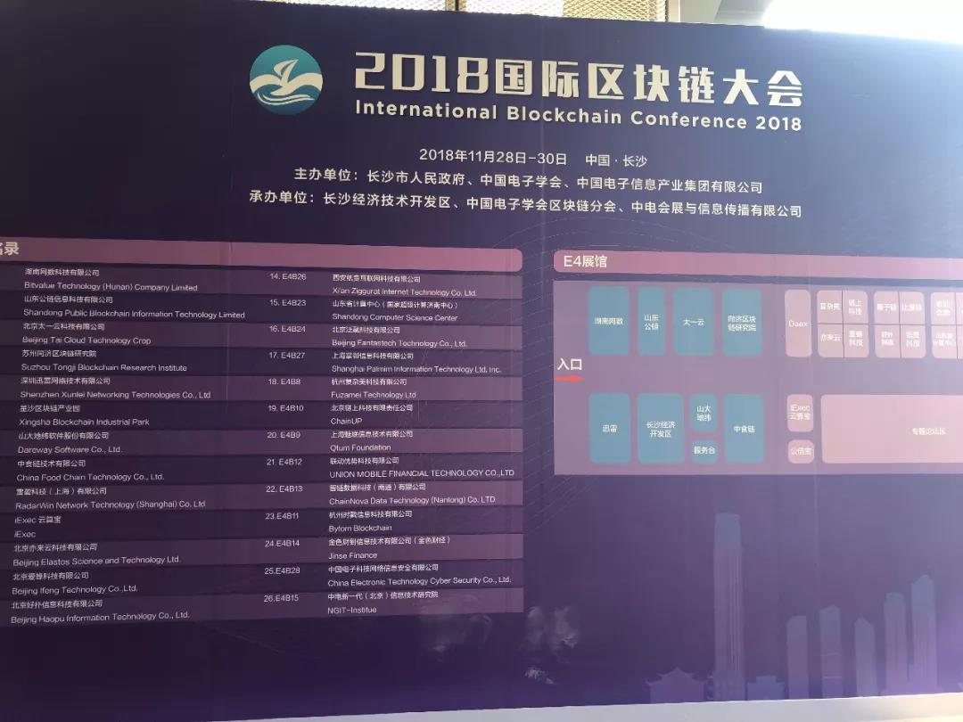 """1月28日—30日,亦来云与您相约2018国际区块链大会"""""""