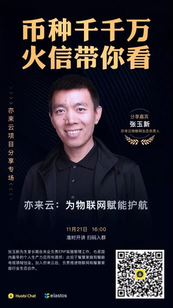 亦来云周报|2018-11-20