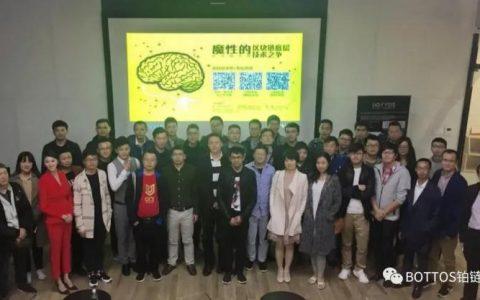 区块链之夜沙龙活动昨日在上海成功举办