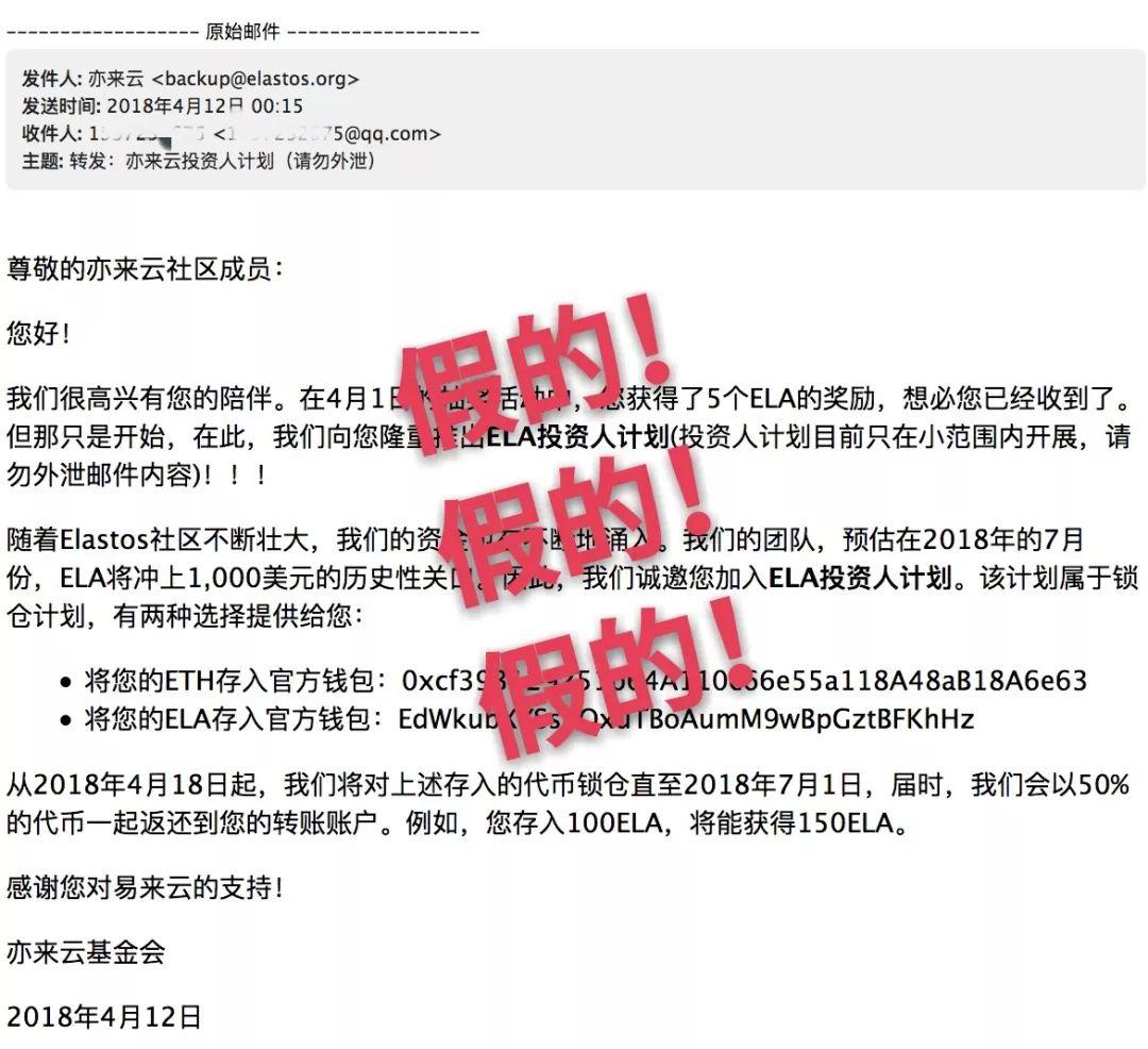 """关于名为""""亦来云投资人计划(请勿外泄)""""邮件的官方声明"""