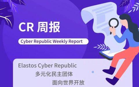 CR周报 2018-12-13