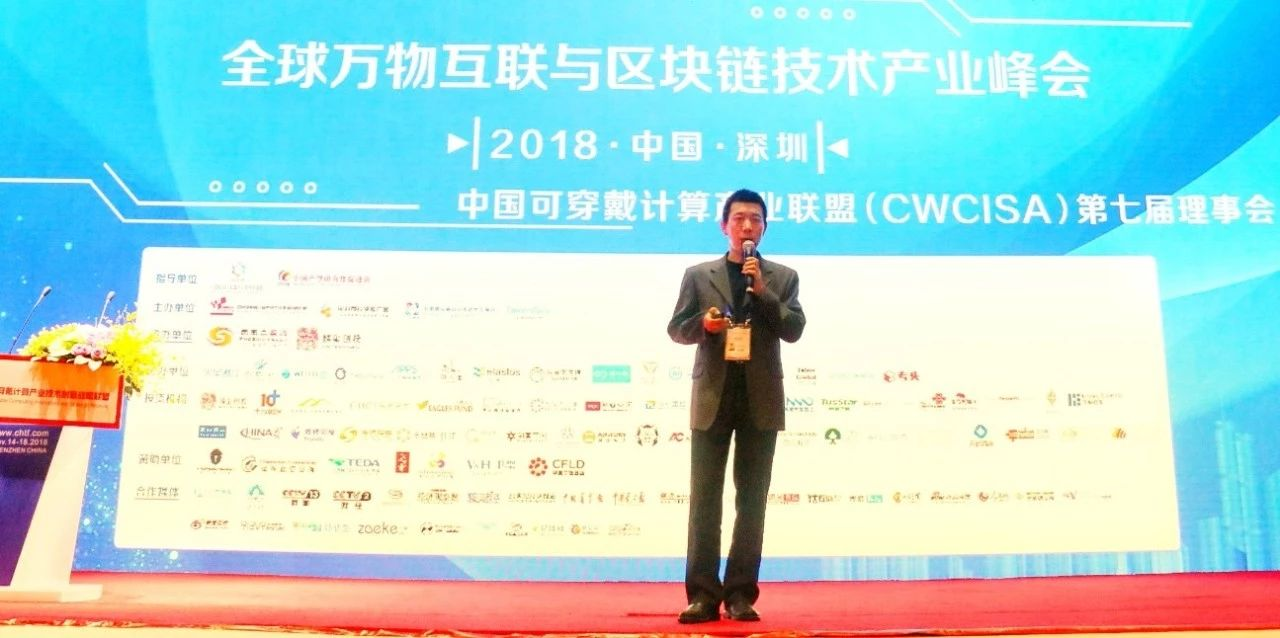 亦来云受邀出席2018全球万物互联与区块链技术产业峰会