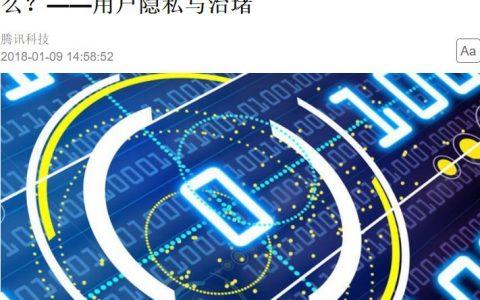 腾讯科技眼中的亦来云与G3