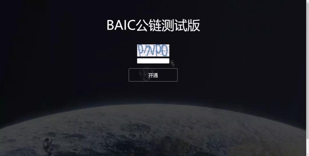 BAIC项目进度周报(20181105-20181118)