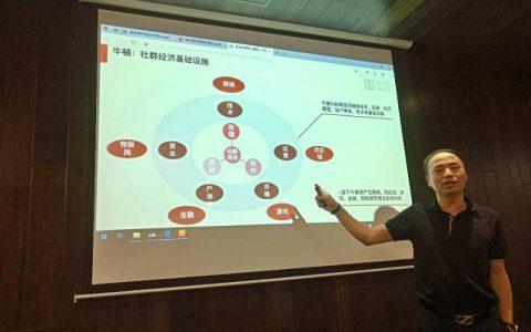 """牛顿基石投资人叶海峰先生在""""比特空间数字货币量化研讨会""""上介绍牛顿社群经济体基础设施"""