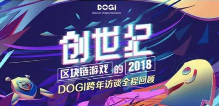 DOGI跨年访谈:创世纪——区块链游戏的2018