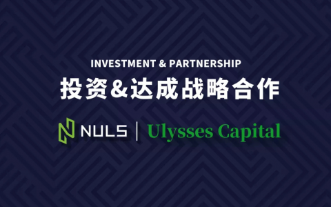 NULS获得美国Ulysses Capital投资并与之达成战略合作
