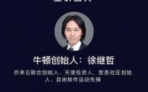 """""""牛顿线下交流会-北京站第二期""""邀您参加"""