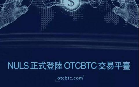 NULS正式登陆OTCBTC交易平台