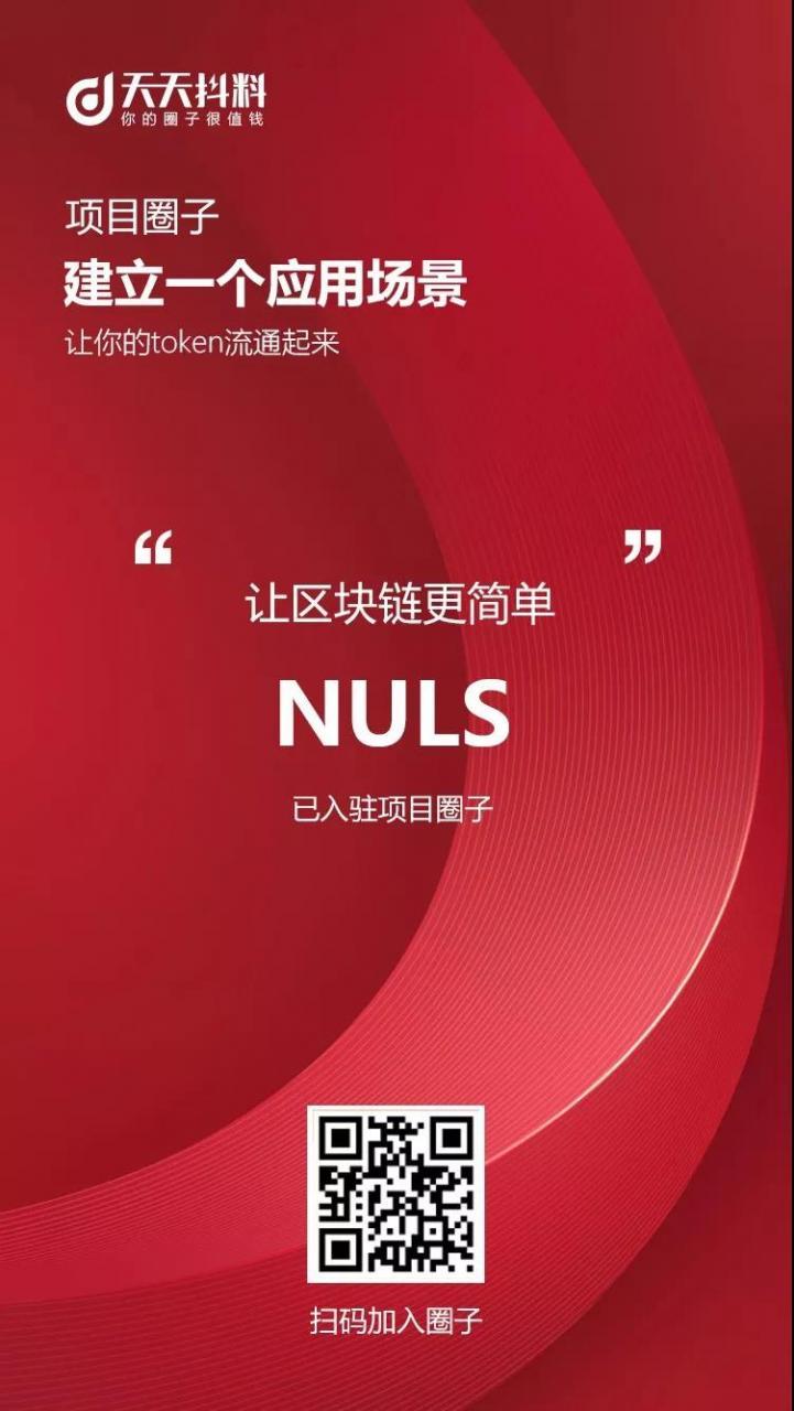 "NULS荣膺""2018年度公有链创新力十强""∣NULS项目2019年1月上半月项目进度简报"