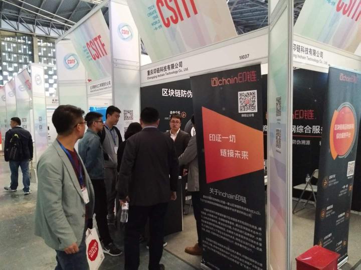 印链科技携区块链防伪技术亮相2018上海国际新型防伪展
