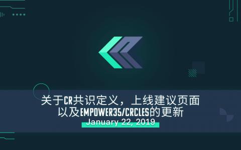 关于CR共识定义,上线建议页面以及Empower35/CRcles的更新