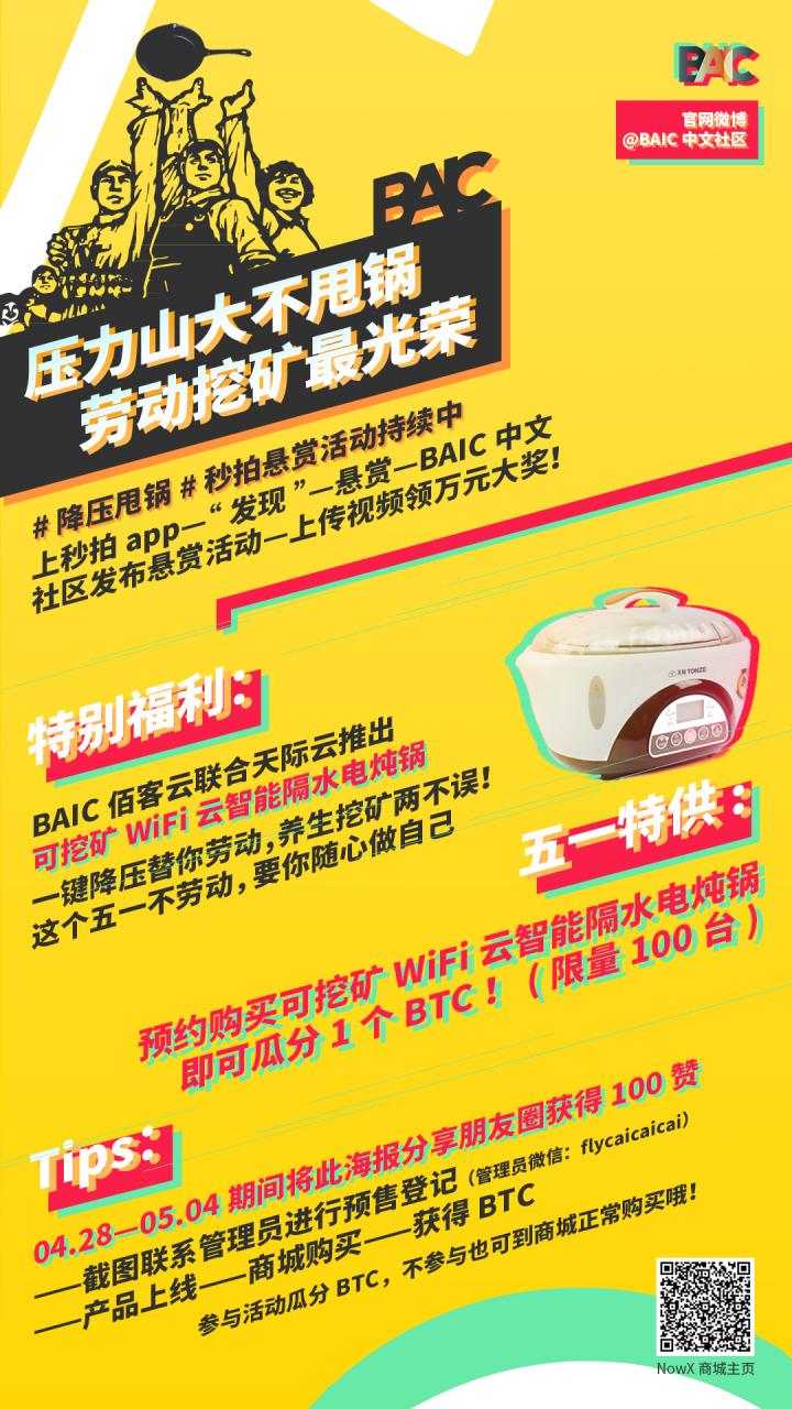 买锅就送比特币?!BAIC(佰客云)首款挖矿养生锅火爆开抢