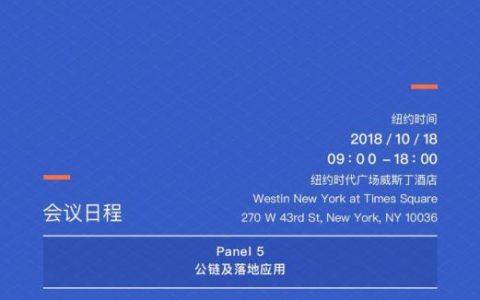 牛顿顾问西奥多·格雷先生将出席2018火星区块链纽约峰会