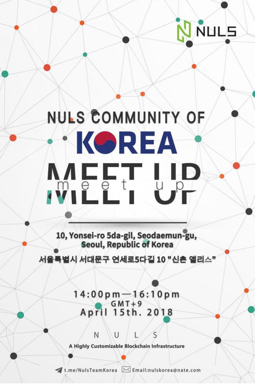 NULS见面会在韩国举行,模块化创新思维引关注热潮