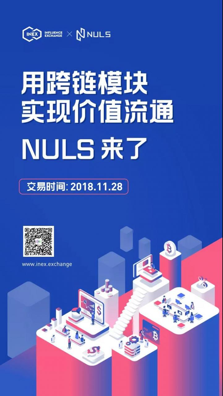 印证影响力,链接新世界∣INEX影力所即将上线NULS!