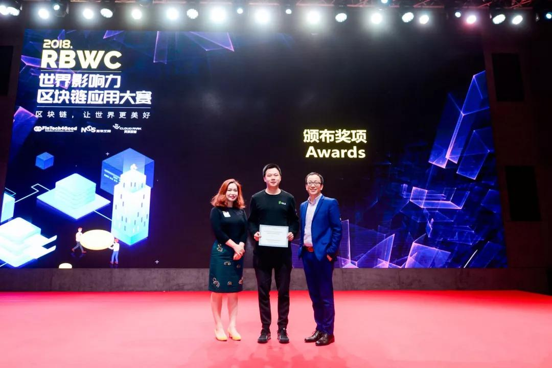 荣誉时刻∣经过激烈角逐,NULS成功进入世界影响力区块链应用大赛中国赛区复赛