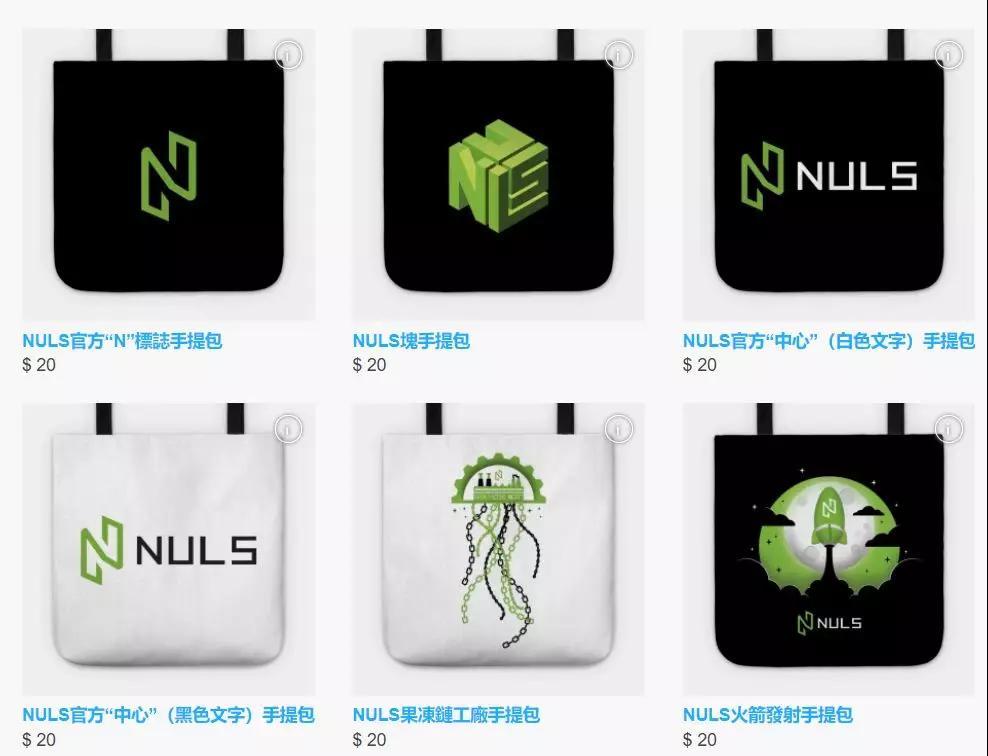社区成员@Nalex 开了一家琳琅满目的NULS周边网上商城,据说还打折!