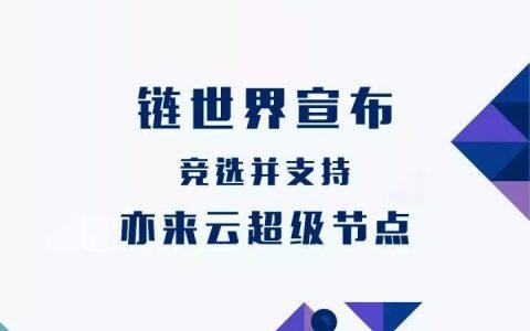 官宣:链世界宣布竞选亦来云DPoS超级节点