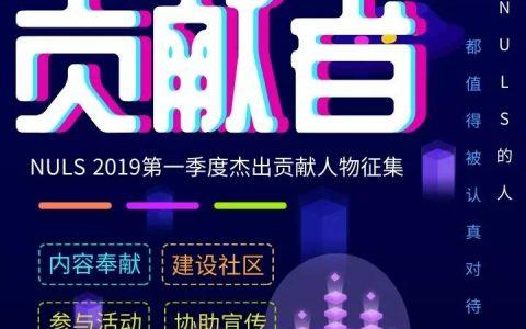 NULS社区2019年第一季度杰出贡献人物评选开启
