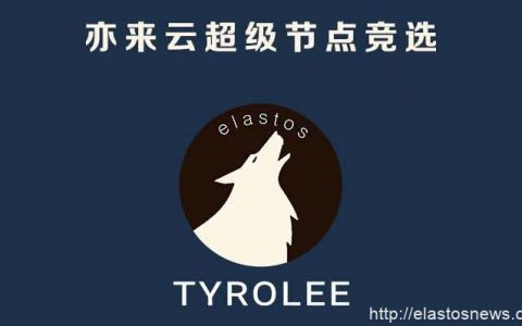 小黑狼成立TYROLEE参与亦来云超级节点竞选