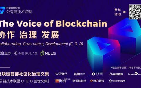 纳世链(NULS)x公有链技术联盟:the Voice of Blockchain