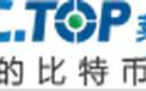全网开放 ▏亦来云主网与BTC.com、BTC.TOP、ViaBTC三大矿池完成对接,开启比特币联合挖矿