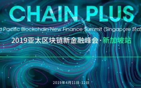 亦来云受邀出席2019亚太区块链新金融峰会·新加坡站