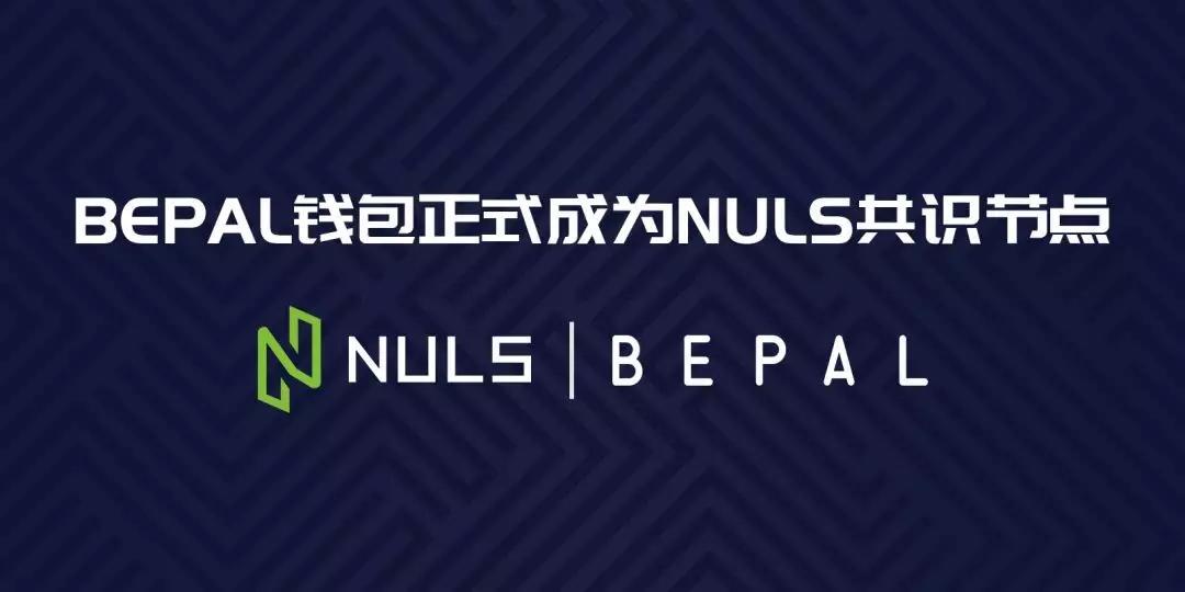 BEPAL钱包正式加入NULS共识节点,助力NULS公链生态建设