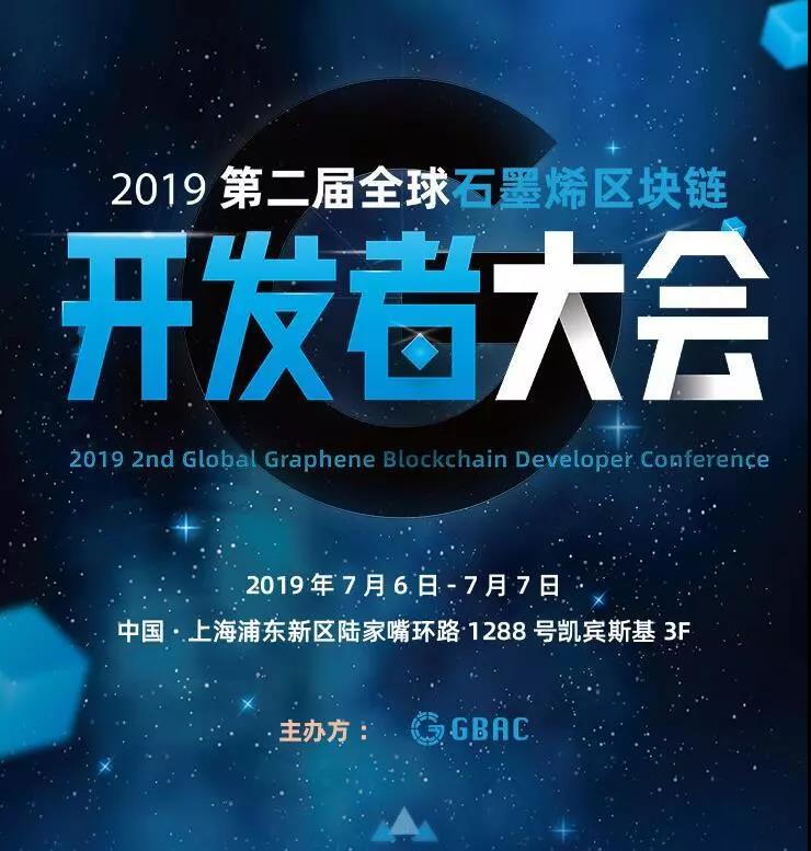 NULS受邀参加第二届全球石墨烯区块链开发者大会