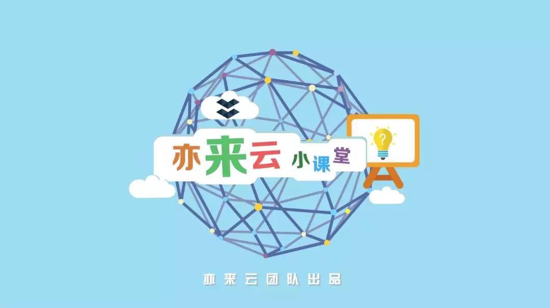 亦来云周报|2019-06-04
