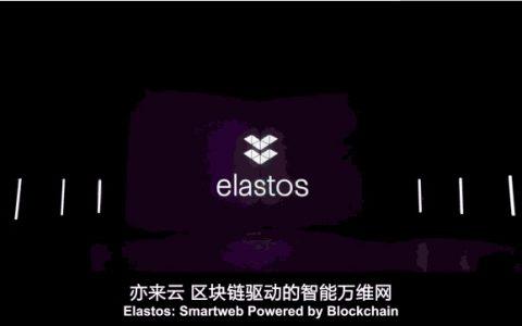 Elastos ELA v0.3.4版本节点发布