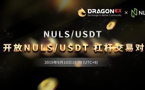 龙网(DragonEx)即将上线NULS/USDT杠杆交易